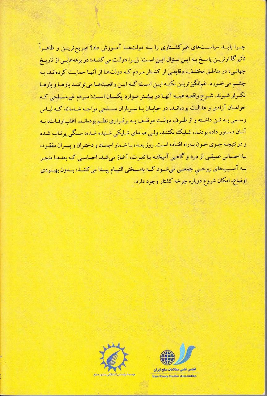 کتاب فرهنگ صلح و دولتها