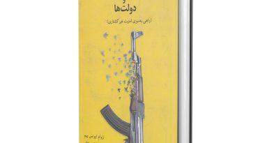 کتاب فرهنگ صلح و دولت