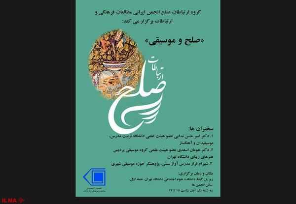 به گزارش ایلنا، نشست پژوهشی «صلح و موسیقی» روز سهشنبه یکم آبان در دانشکده علوم اجتماعی دانشگاه تهران برگزار میشود.