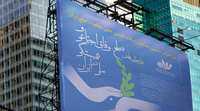 همایش صلح، وفاق اجتماعی و همبستگی ملی