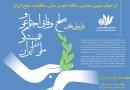 صلح، وفاق اجتماعی و همبستگی ملی