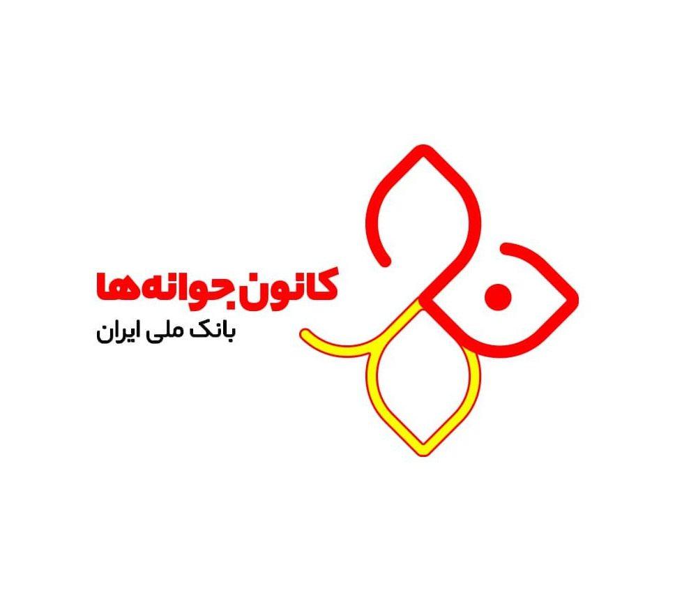 کانون جوانههای بانک ملی ایران
