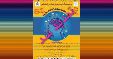 مهلت ارسال مقاله به کنگره ملی روانشناسی اجتماعی تا ۳۰ آبان ۱۳۹۷ تمدید