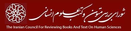 شورای بررسی متون و کتب علوم انسانی
