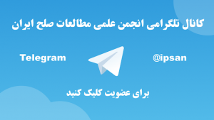 کانال تلگرام انجمن علمی مطالعات صلح ایران