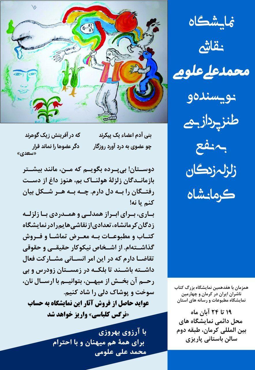محمدعلی علومی نمایشگاه نقاشی کرمان پوستر