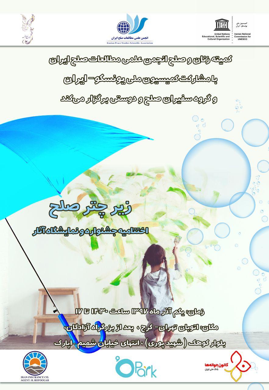 اختتامیه جشنواره زیر چتر صلح