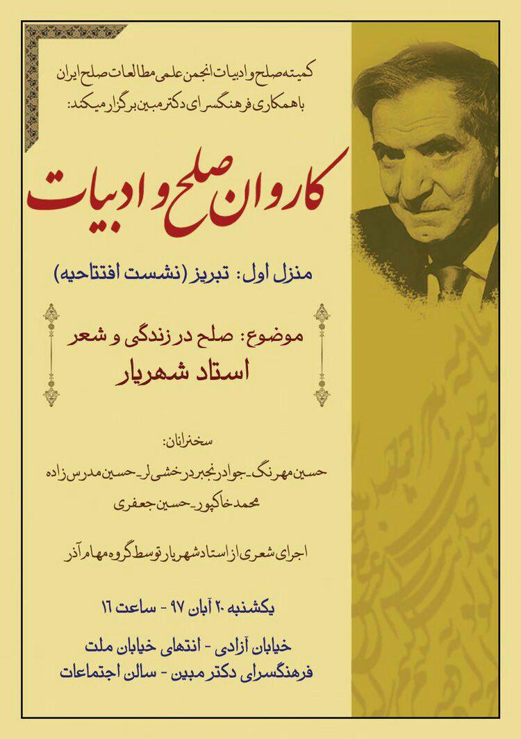 کاروان صلح شهریار تبریز