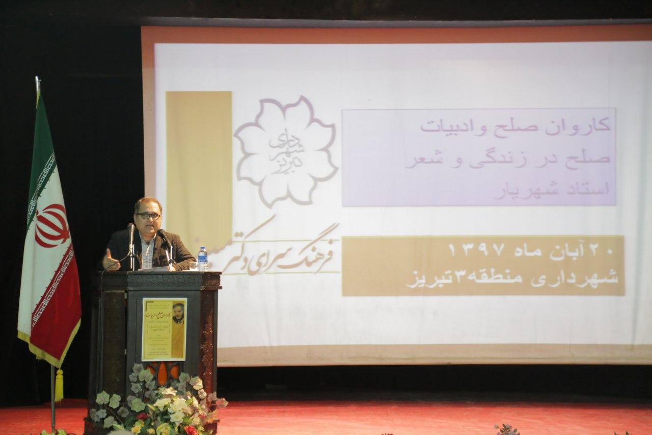 جواد رنجبر درخشی لر در افتتاح کاروان صلح و ادبیات