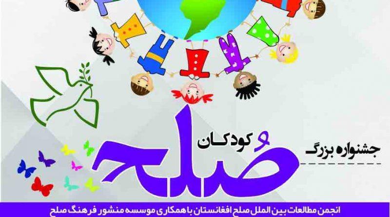 جشنواره بزرگ کودک و صلح