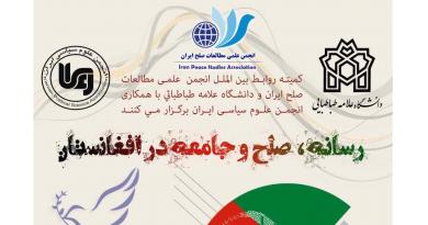 رسانه صلح و جامعه در افغانستان