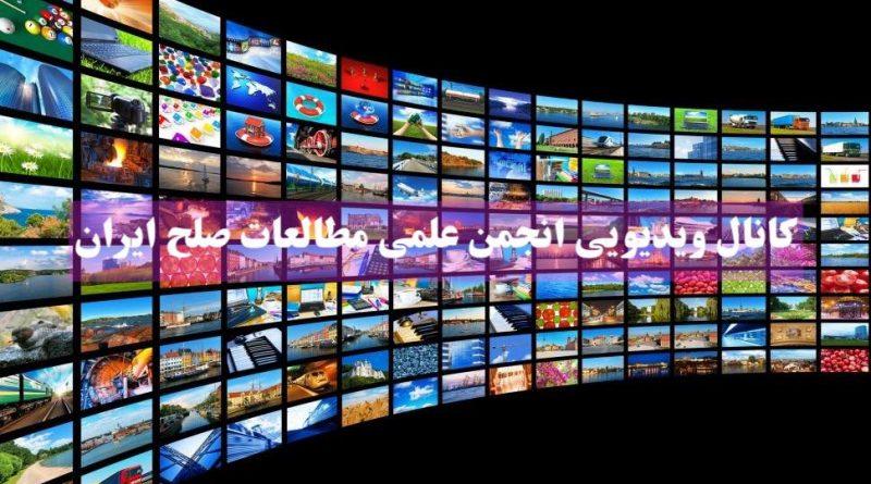 کانال ویدیویی انجمن مطالعات صلح ایران