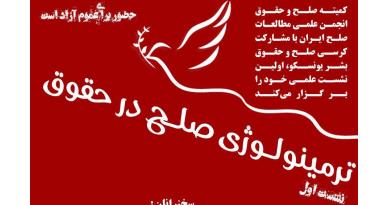 ترمینولوژی صلح و حقوق