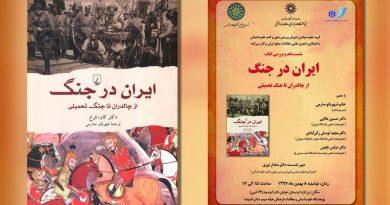 نشست نقد و بررسی کتاب ایران در جنگ، از چالدران تا جنگ تحمیلی