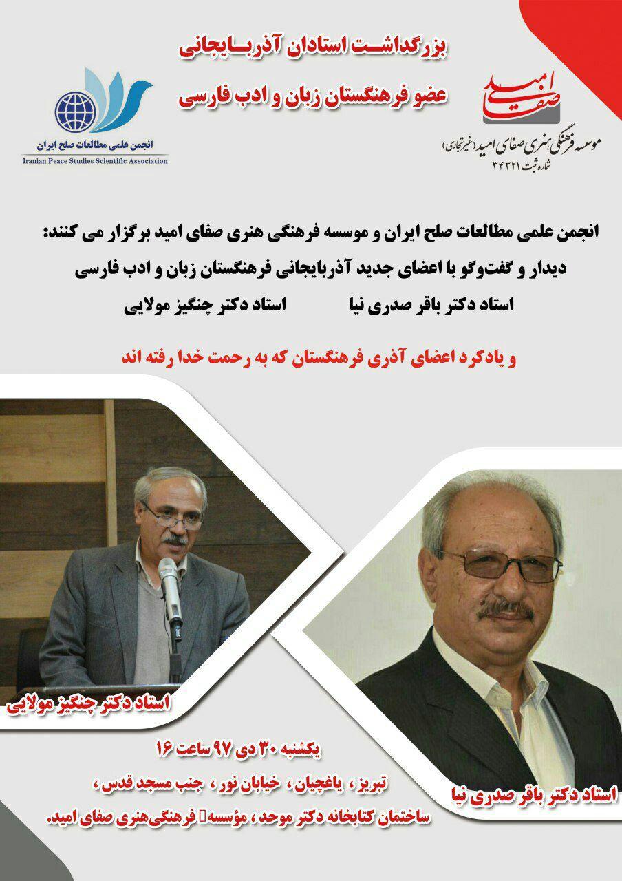 تبریز فرهنگستان