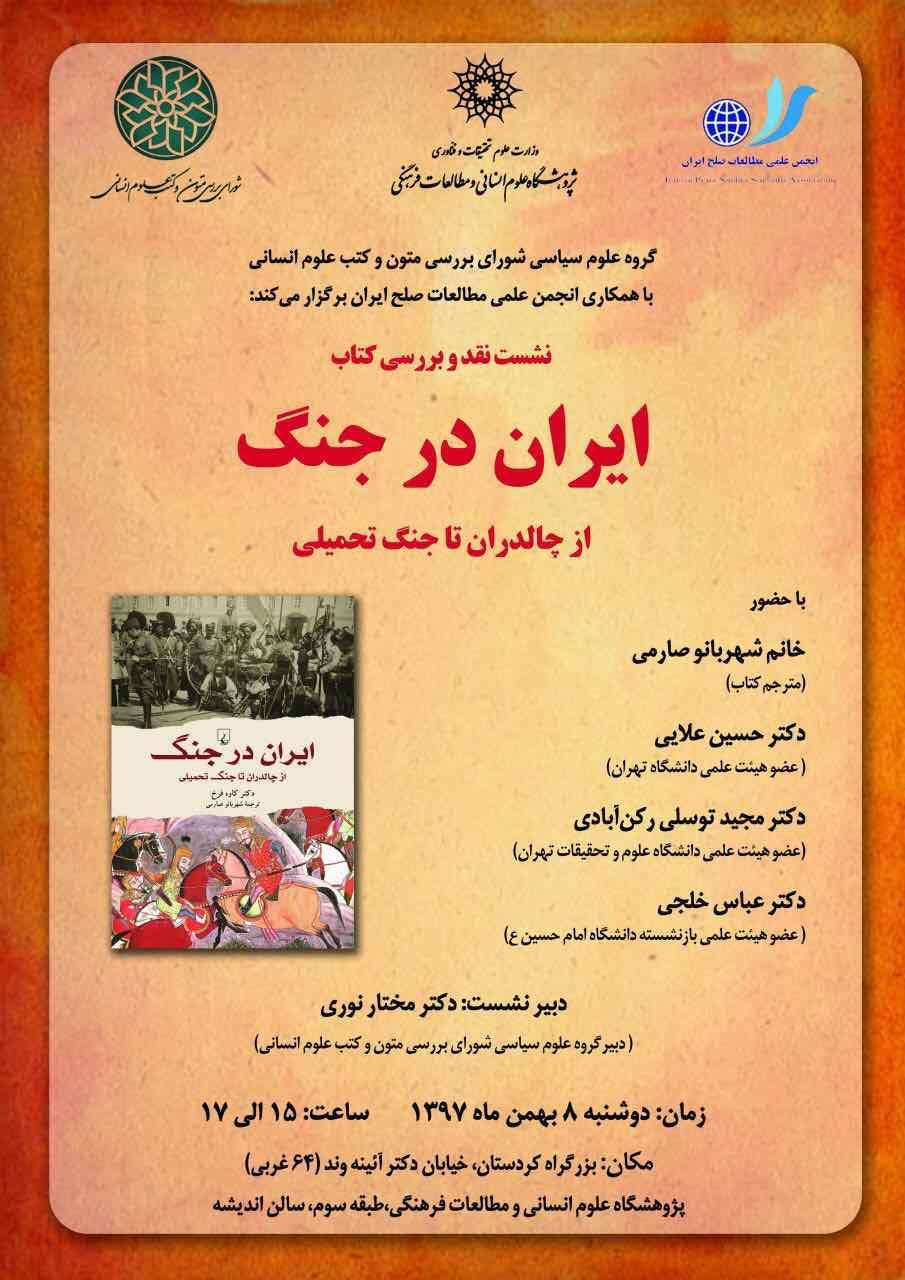 ایران در جنگ