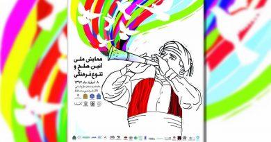 همایش ملی آئین صلح، وحدت و تنوع فرهنگی