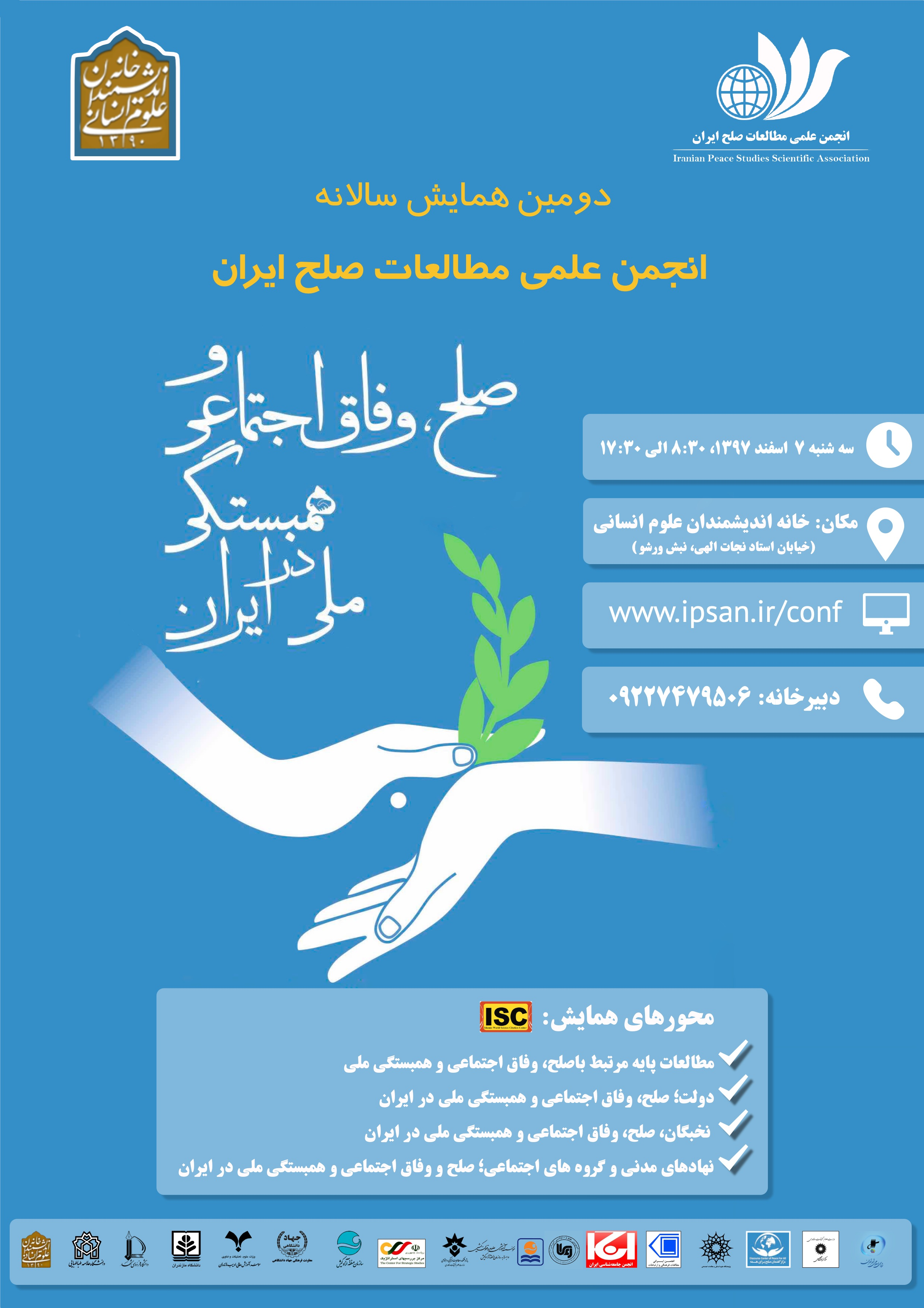 پوستر همایش صلح، وفاق اجتماعی و همبستگی ملی