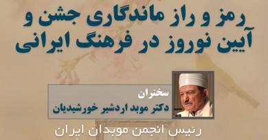 نشست علمی رمز و راز ماندگاری جشن آیین نوروز در فرهنگ ایرانی