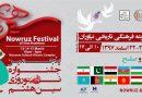 نوروز و صلح، پنجمین جشنواره نوروزی سین هشتم