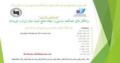 هم اندیشی راهبردی: راهکار های مصالحه سیاسی و ایجاد صلح مثبت میان ایران و عربستان