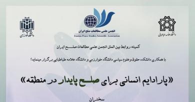 پاردایم انسانی برای صلح پایدار در منطقه