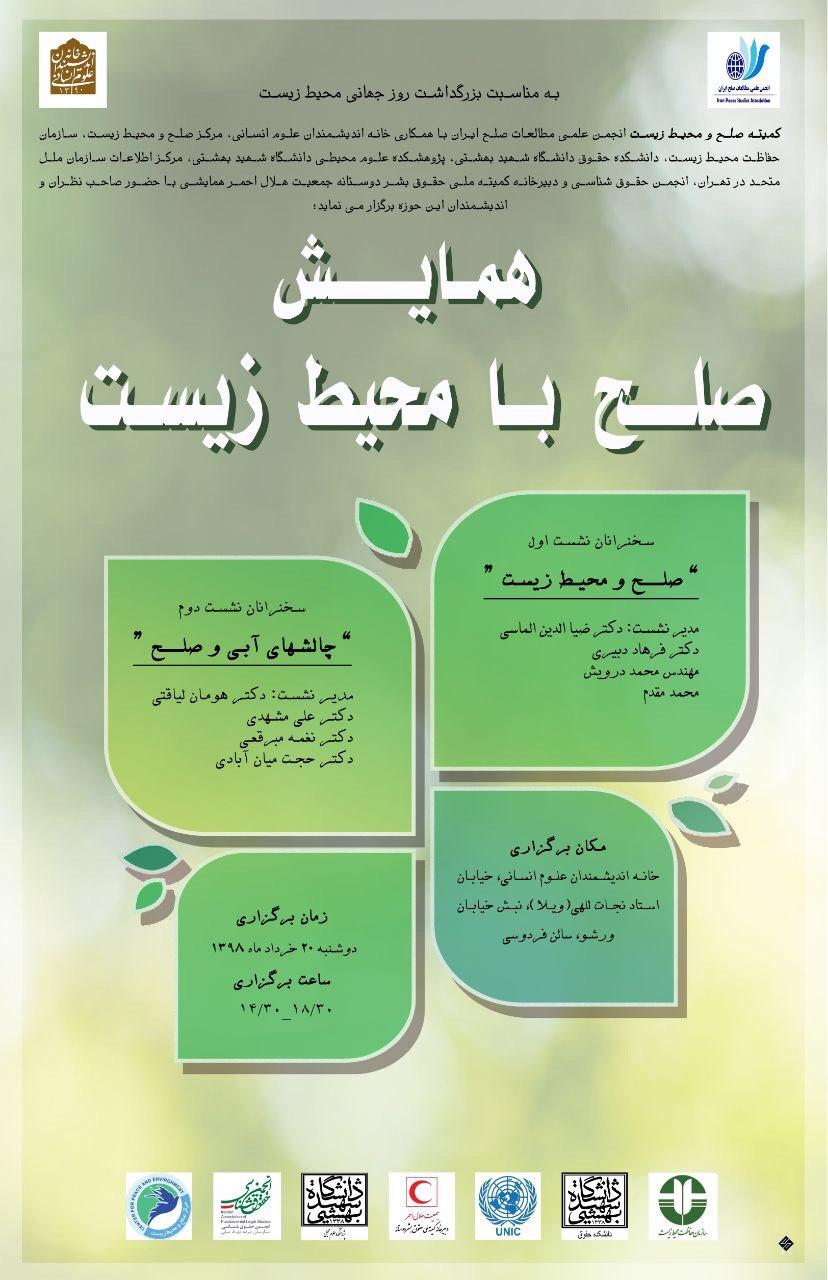 همایش صلح با محیط زیست