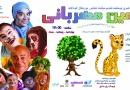 نمایش موزیکال کودکانه در حوزه آموزش های زیست محیطی
