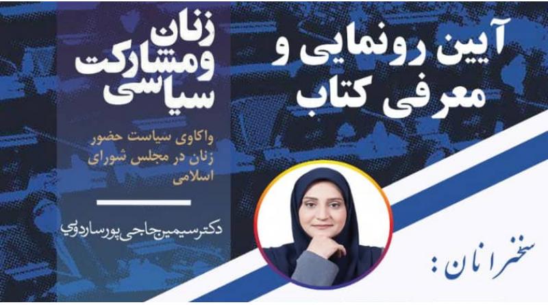 آیین رونمایی و معرفی کتاب «زنان و مشارکت سیاسی»