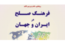 رونمایی، نقد و بررسی کتاب: فرهنگ صلح در ایران و جهان