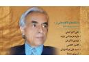 آیین نکوداشت اندیشمند فرزانه دکتر علی اصغر کاظمی