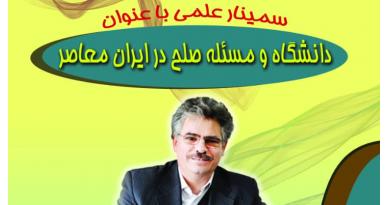 دومین پیش همایش: دانشگاه و مسئله صلح در ایران معاصر