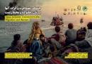 «جنگ، مهاجرت و اثرات آنها بر زنان، خانواده و محیط زیست»