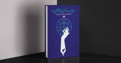 کتاب چکیده مقالات سومین همایش سالانه انجمن علمی مطالعات صلح ایران