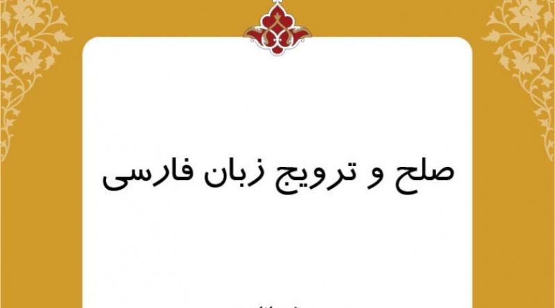 صلح و ترویج زبان فارسی