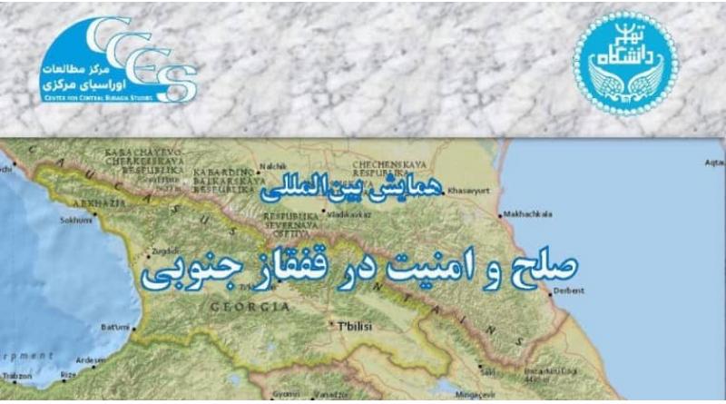 همایش بین المللی صلح و امنیت در قفقاز جنوبی