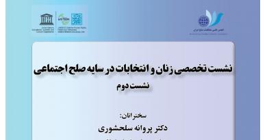 نشست تخصصی زنان و انتخابات در سایه صلح اجتماعی (نشست دوم)