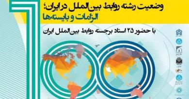 «جشن یکصدمین سال تاسیس رشته روابط بینالملل»