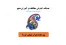 فصلنامه اینترنتی مطالعات و آموزش صلح
