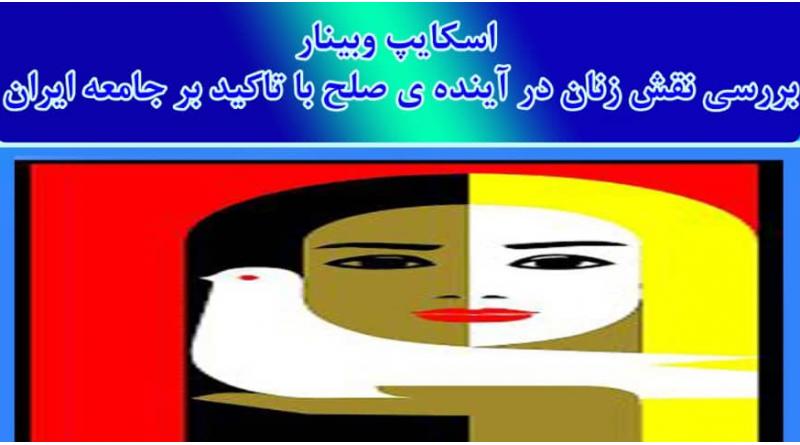 وبینار بررسی نقش زنان در آینده صلح با تأکید بر جامعه ایران