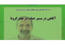 """معرفی کتاب  """"گفتارهایی در مورد کرونای ایرانی"""""""