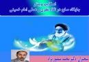 اسکایپ وبینار جایگاه صلح در نگاه نظری و عملی امام خمینی (ره)