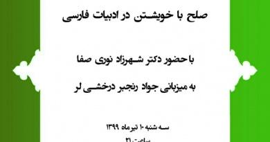 برنامه زنده در اینستاگرام – صلح با خویشتن در ادبیات فارسی