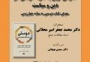 معرفی کتاب دوستی به مثابه جهانبینی