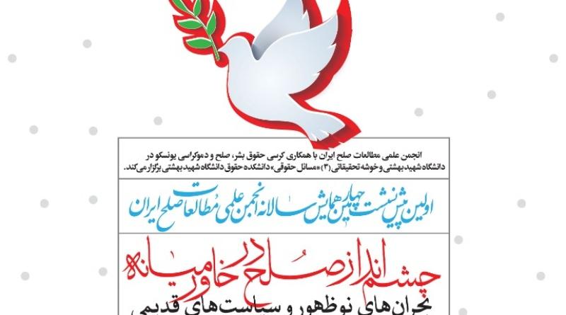 اولین پیش نشست چهارمین همایش سالانه انجمن علمی مطالعات صلح ایران