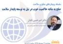 وبینار صلح به مثابه حاکمیت خوب در نیل به توسعه پایدار سلامت