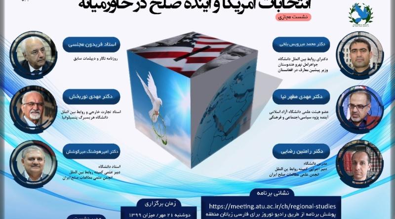 انتخابات آمریکا و آینده صلح در خاورمیانه