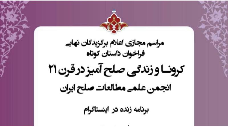مراسم مجازی اعلام برگزیدگان نهایی فراخوان داستان کوتاه