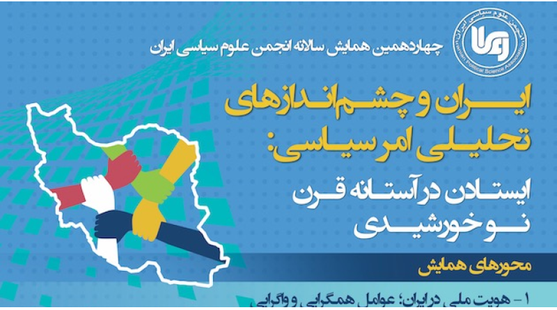 چهاردهمین همایش سالانه انجمن علوم سیاسی ایران
