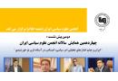 ایران و چشم انداز تحلیلی امر سیاسی: ایستادن در آستانه قرن نو خورشیدی